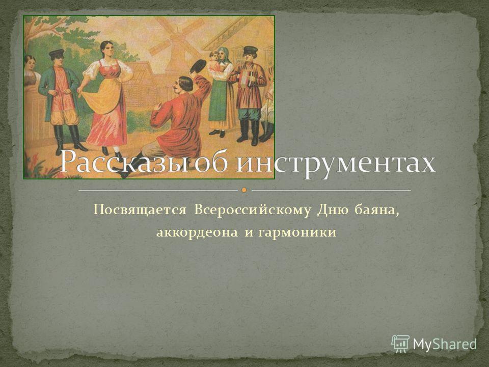 Посвящается Всероссийскому Дню баяна, аккордеона и гармоники