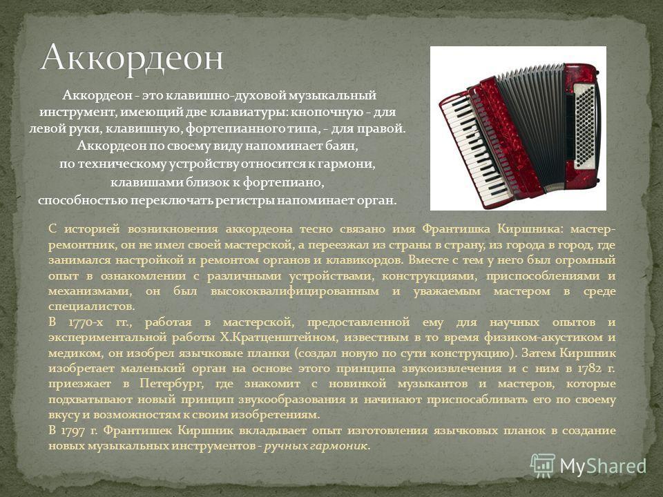 Французские мелодии аккордеон скачать бесплатно