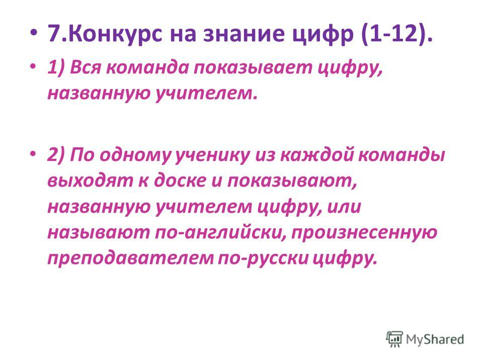 7.Конкурс на знание цифр (1-12). 1) Вся команда показывает цифру, названную учителем. 2) По одному ученику из каждой команды выходят к доске и показывают, названную учителем цифру, или называют по-английски, произнесенную преподавателем по-русски циф