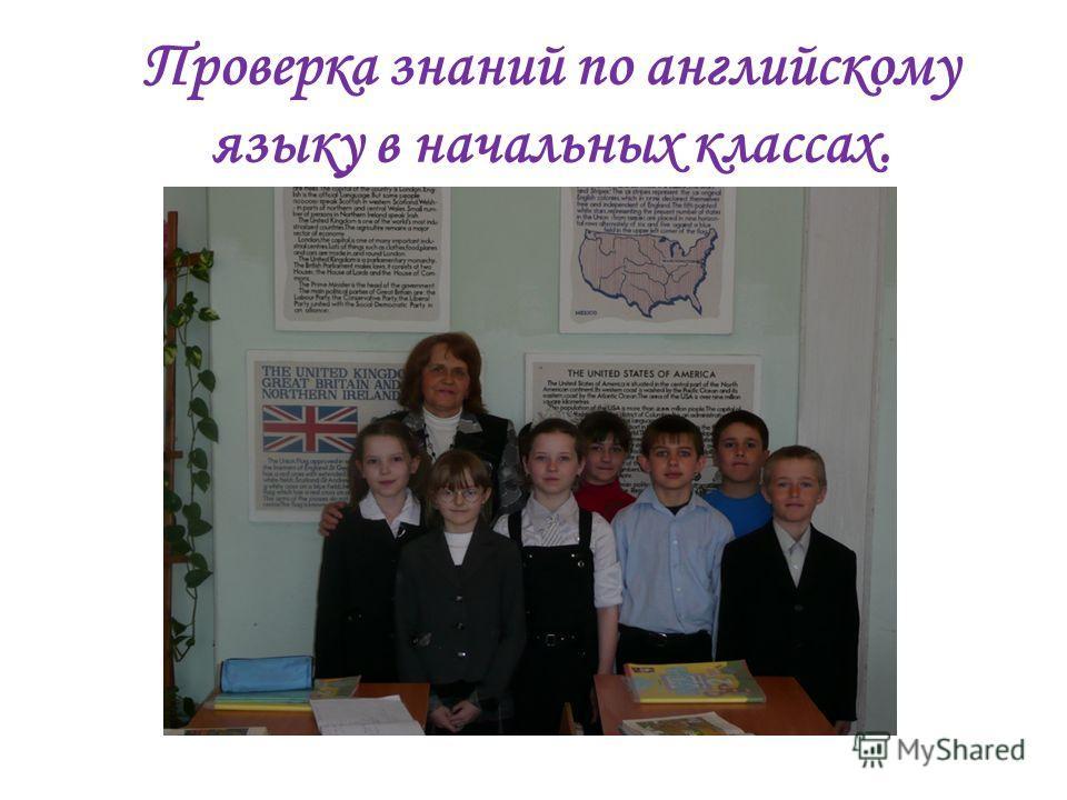 Проверка знаний по английскому языку в начальных классах.