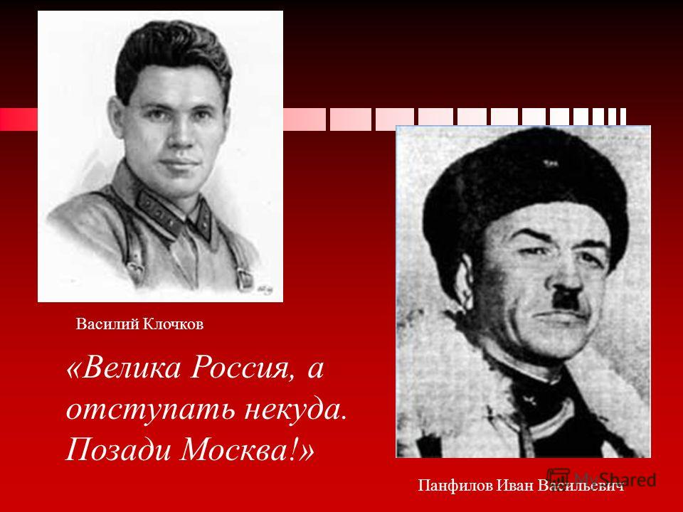 Василий Клочков Панфилов Иван Васильевич «Велика Россия, а отступать некуда. Позади Москва!»