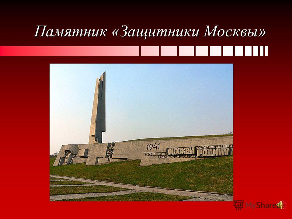 Памятник «Защитники Москвы»