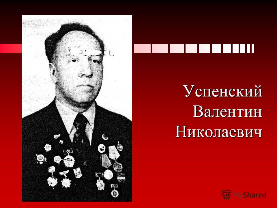 Успенский Валентин Николаевич