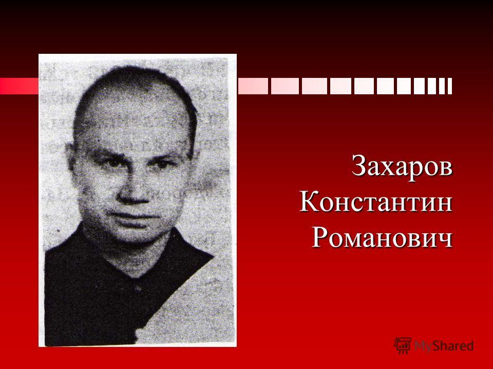 Захаров Константин Романович