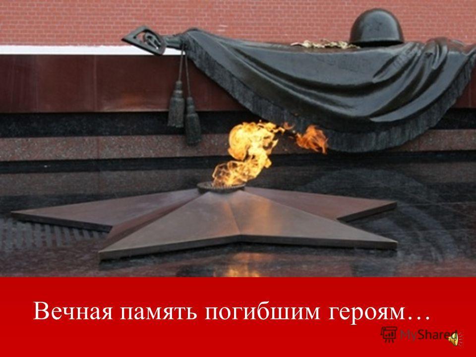 Вечная память погибшим героям…