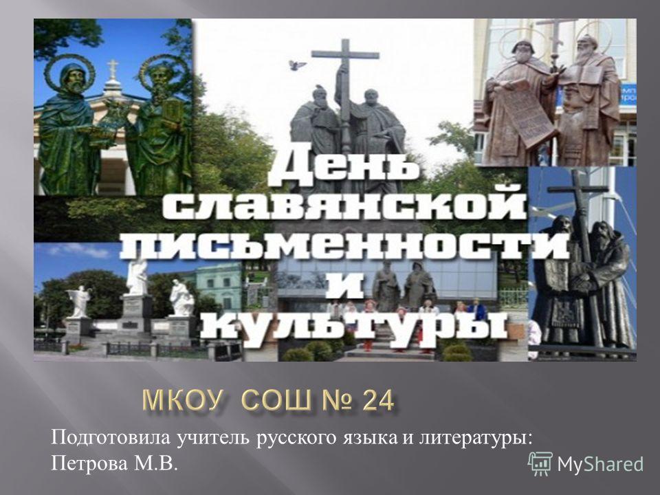 Подготовила учитель русского языка и литературы : Петрова М. В.
