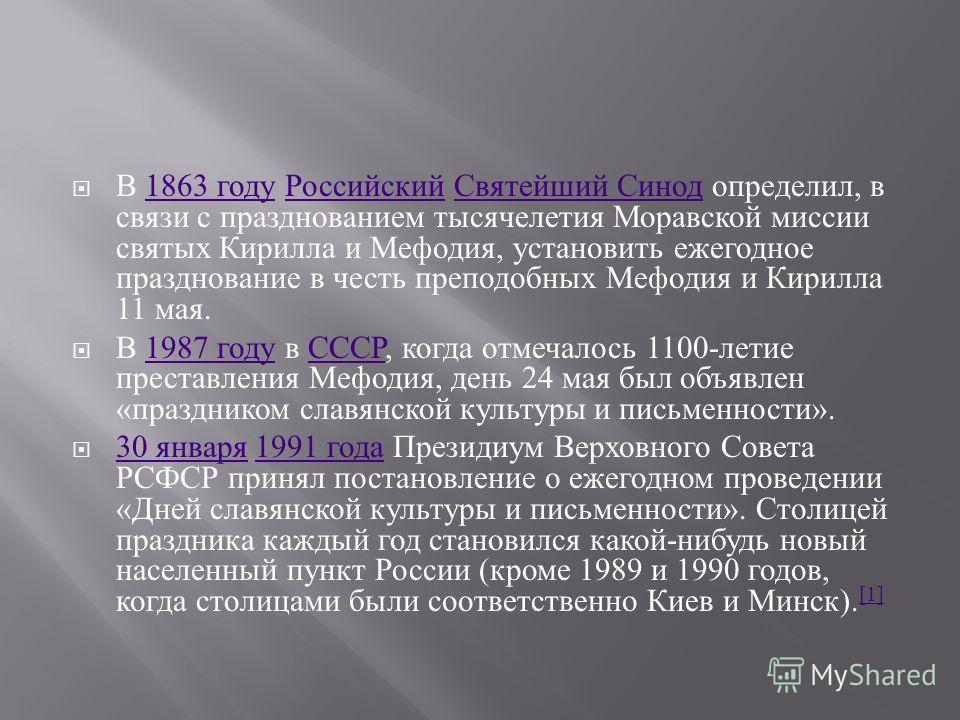 В 1863 году Российский Святейший Синод определил, в связи с празднованием тысячелетия Моравской миссии святых Кирилла и Мефодия, установить ежегодное празднование в честь преподобных Мефодия и Кирилла 11 мая.1863 году Российский Святейший Синод В 198