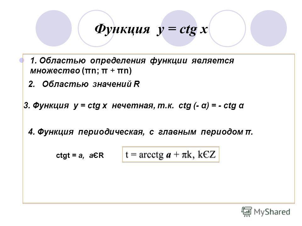 Функция у = tg x 1. Областью определения функции является множество (- π/2; π/2) 2. Областью значений R. 3.Функция у = tg x нечетная, т.к. tg (- α) = - tg α 4. Функция периодическая, с главным периодом π. tgt = а, аЄR t = arctg а + πk kЄZ