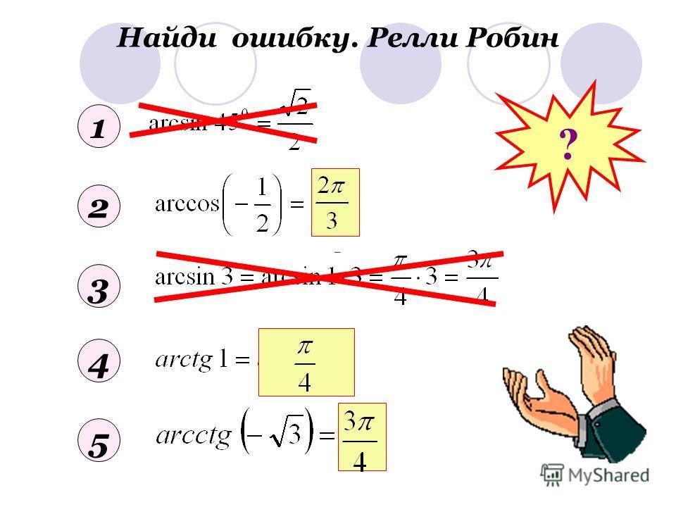 Ответы π/4 0 - π/6 5π/6 π/3 Кол-во верных ответов оценка 55 44 33 < 32