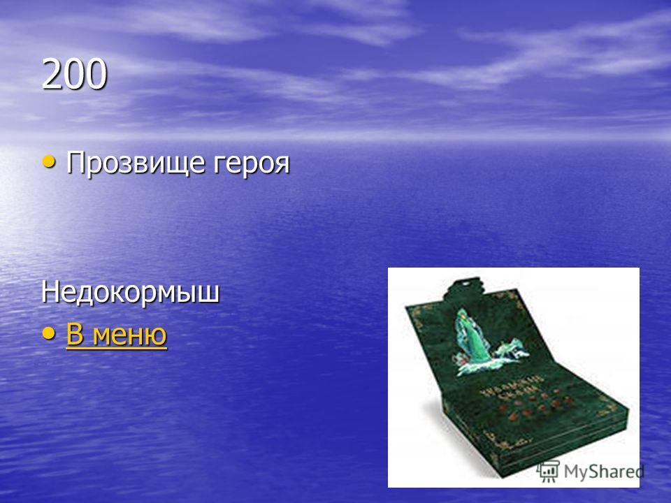200 Прозвище героя Прозвище герояНедокормыш В меню В меню В меню В меню