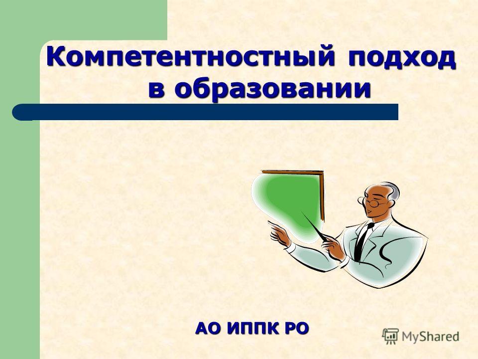 АО ИППК РО Компетентностный подход в образовании