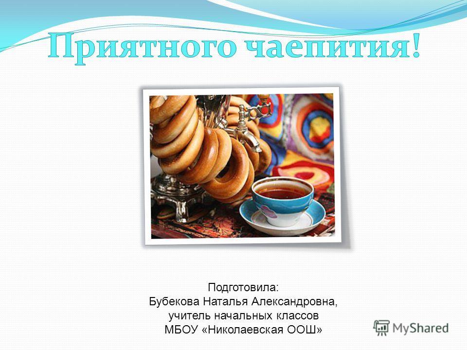 Подготовила: Бубекова Наталья Александровна, учитель начальных классов МБОУ «Николаевская ООШ»