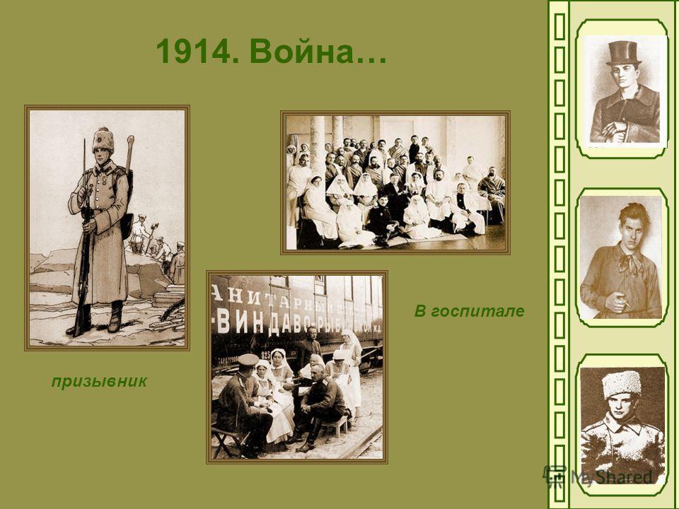 1914. Война… призывник В госпитале