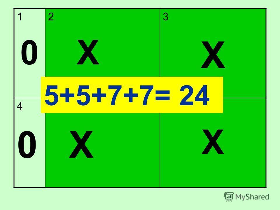 1010 2 Х 3Х3Х 4040 5 Х 6Х6Х 5+5+7+7= 24