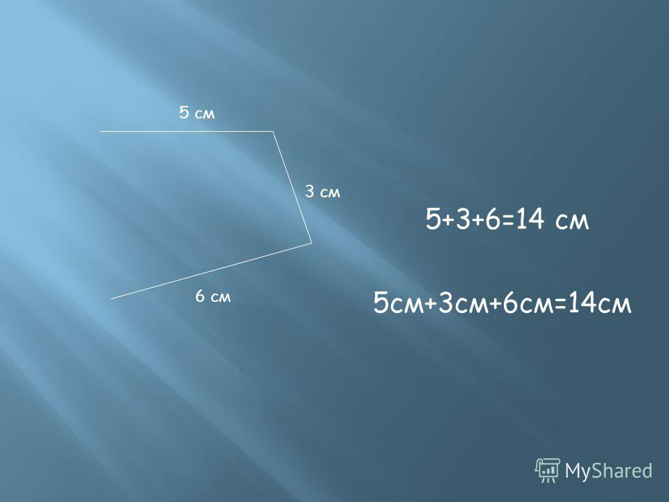 6 см 3 см 5 см 5+3+6=14 см 5см+3см+6см=14см