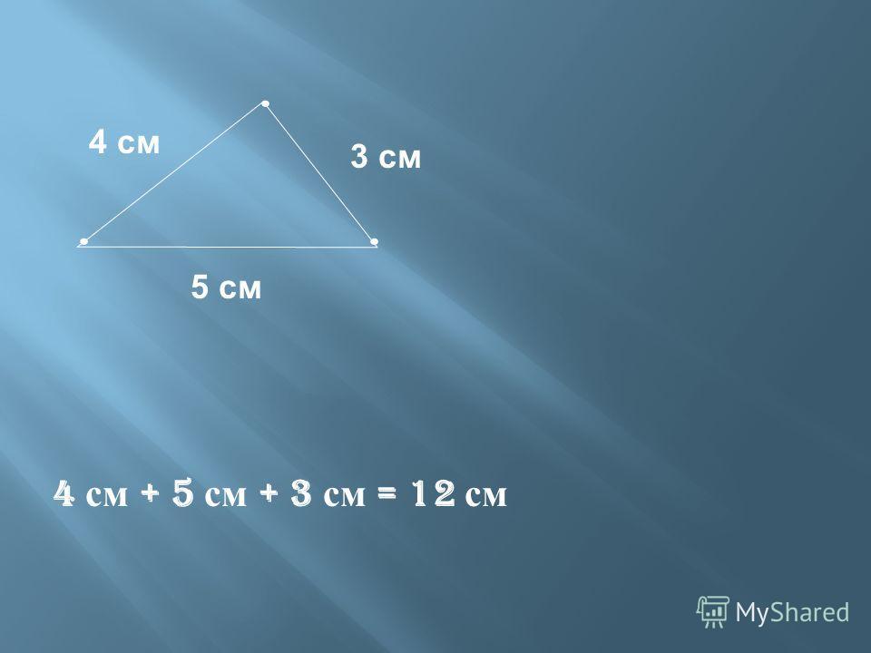 3 см 4 см 5 см 4 см + 5 см + 3 см = 12 см