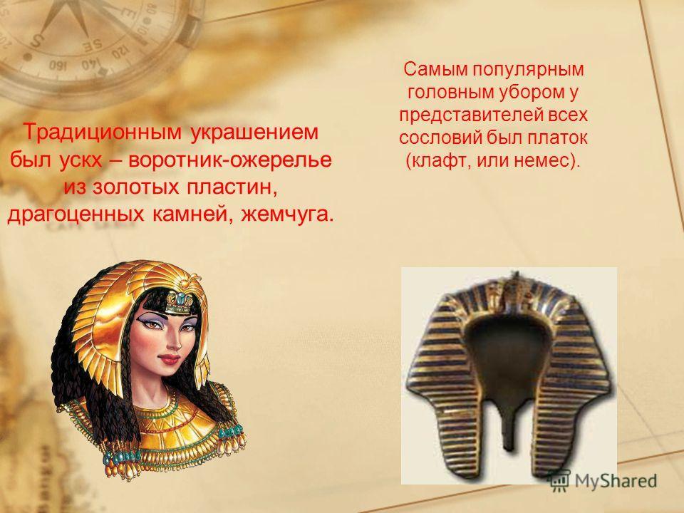 Традиционным украшением был ускх – воротник-ожерелье из золотых пластин, драгоценных камней, жемчуга. Самым популярным головным убором у представителей всех сословий был платок (клафт, или немес).