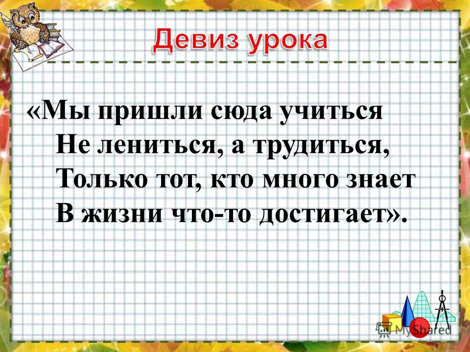 Презентацию разработала учитель начальных классов БОУ г. Омска «СОШ 118». Петрушина Татьяна Алексеевна