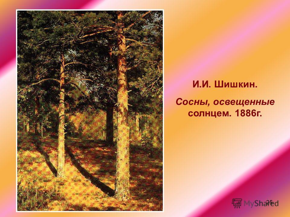 25 И.И. Шишкин. Сосны, освещенные солнцем. 1886г.