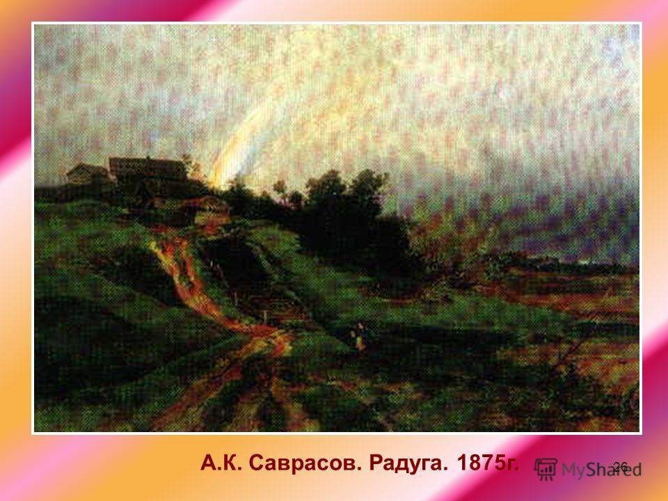 26 А.К. Саврасов. Радуга. 1875г.