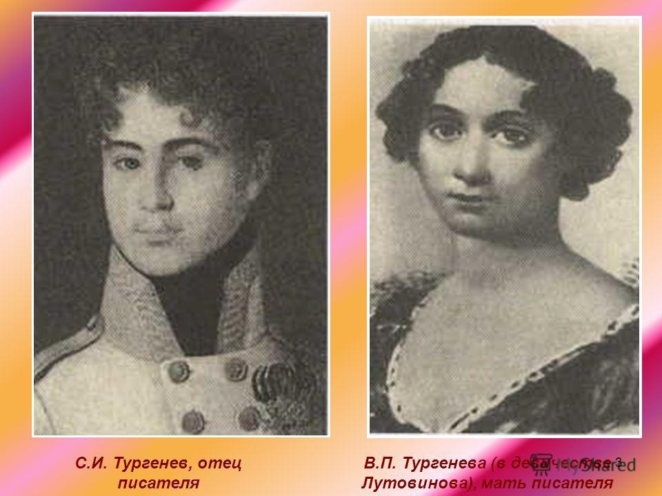 3 С.И. Тургенев, отец писателя В.П. Тургенева (в девичестве Лутовинова), мать писателя