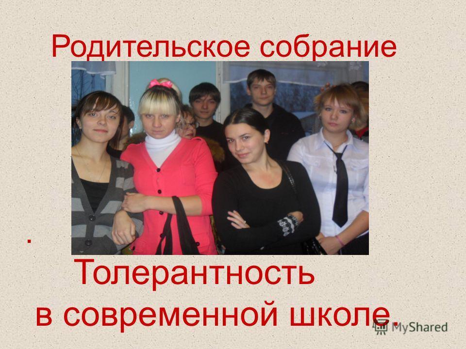 Родительское собрание. Толерантность в современной школе.