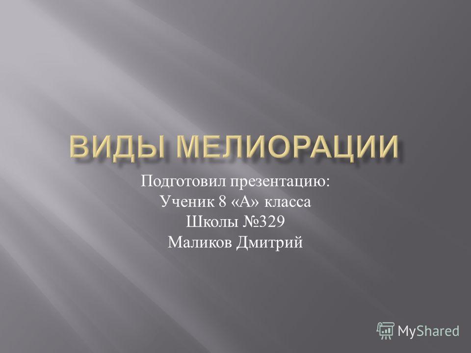 Подготовил презентацию : Ученик 8 « А » класса Школы 329 Маликов Дмитрий