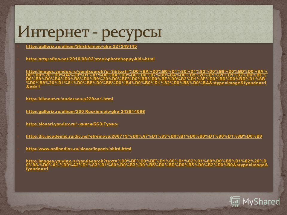 http://gallerix.ru/album/Shishkin/pic/glrx-227249145 http://artgrafica.net/2010/08/02/stock-photohappy-kids.html http://images.yandex.ru/yandsearch?p=3&text=%D0%BA%D0%B0%D1%80%D1%82%D0%B8%D0%BD%D0%BA% D0%B8%20%D0%BA%20%D1%81%D0%BA%D0%B0%D0%B7%D0%BA%D