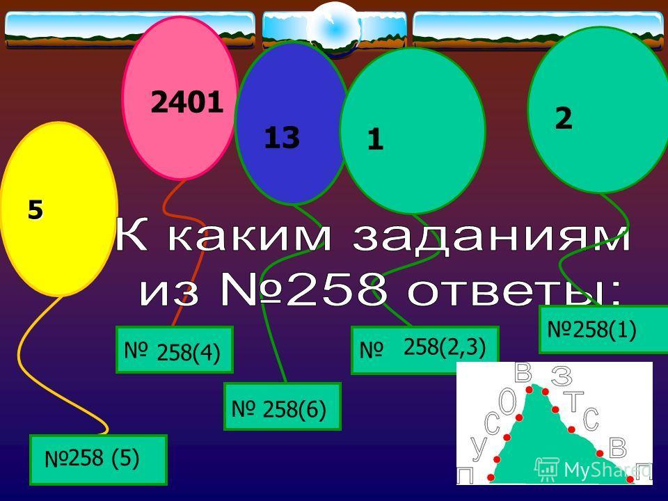 5 2401 13 1 258 (5) 258(4) 258(6) 258(2,3) 2 258(1)