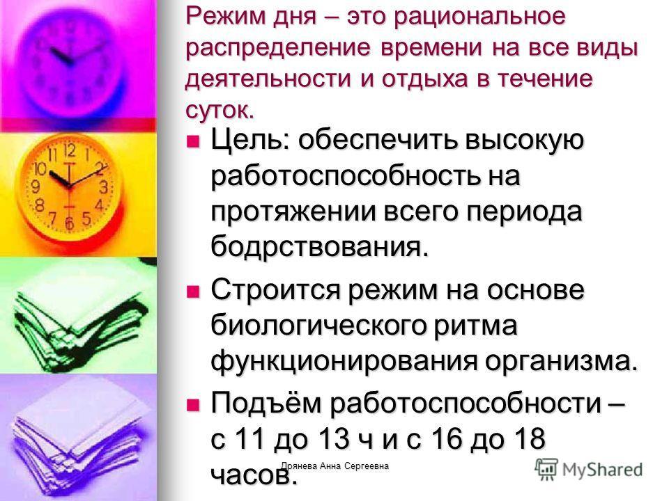 Дрянева Анна Сергеевна В младшем школьном возрасте очень важно следить за соблюдением режима сна и активного отдыха на свежем воздухе