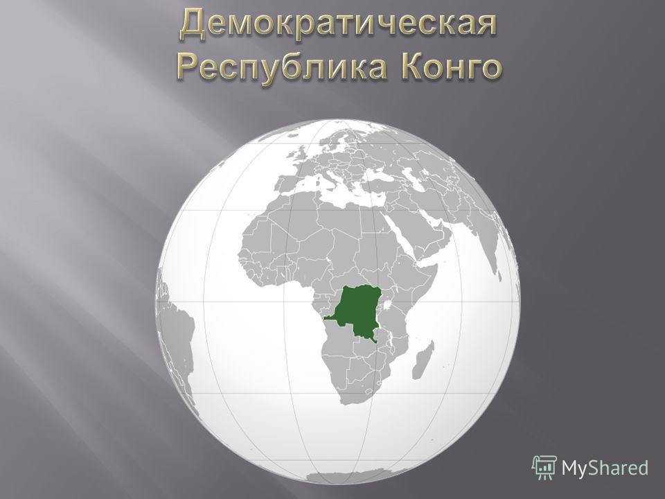 Демократическая Республика Конго страна западной экваториальной Африки. Территория страны занимает бассейн реки Конго. Частично территория ДР Конго относится к экваториальному климатическому поясу, частично к субэкваториальному или к саваннам. С вост