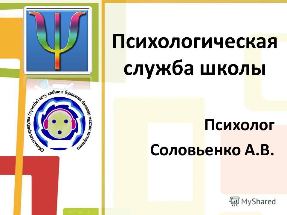 Психолог Соловьенко А.В.