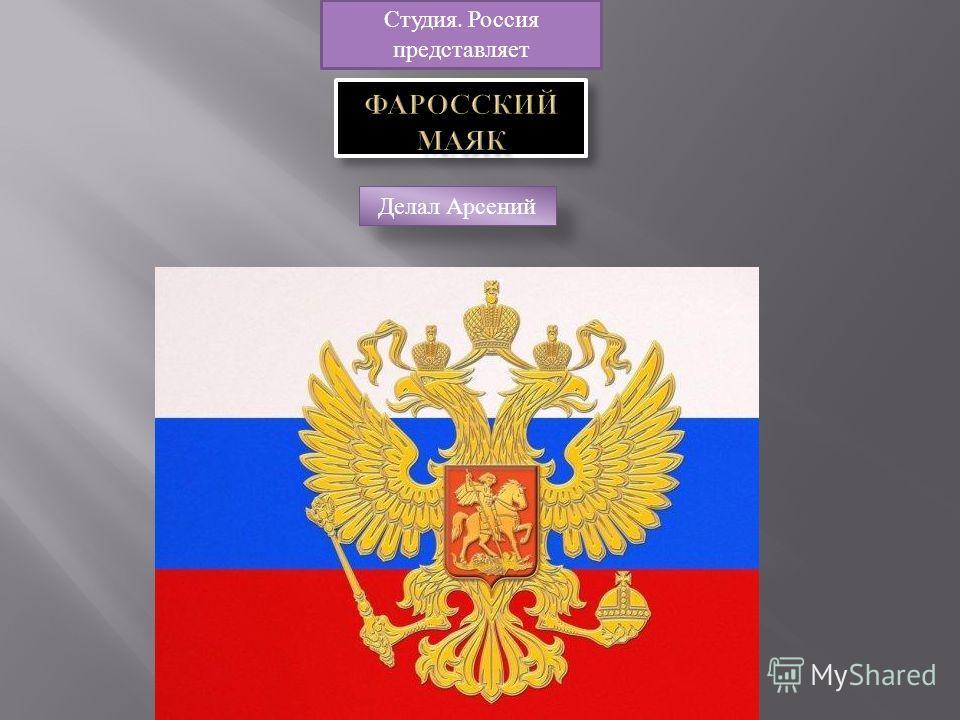 Студия. Россия представляет Делал Арсений