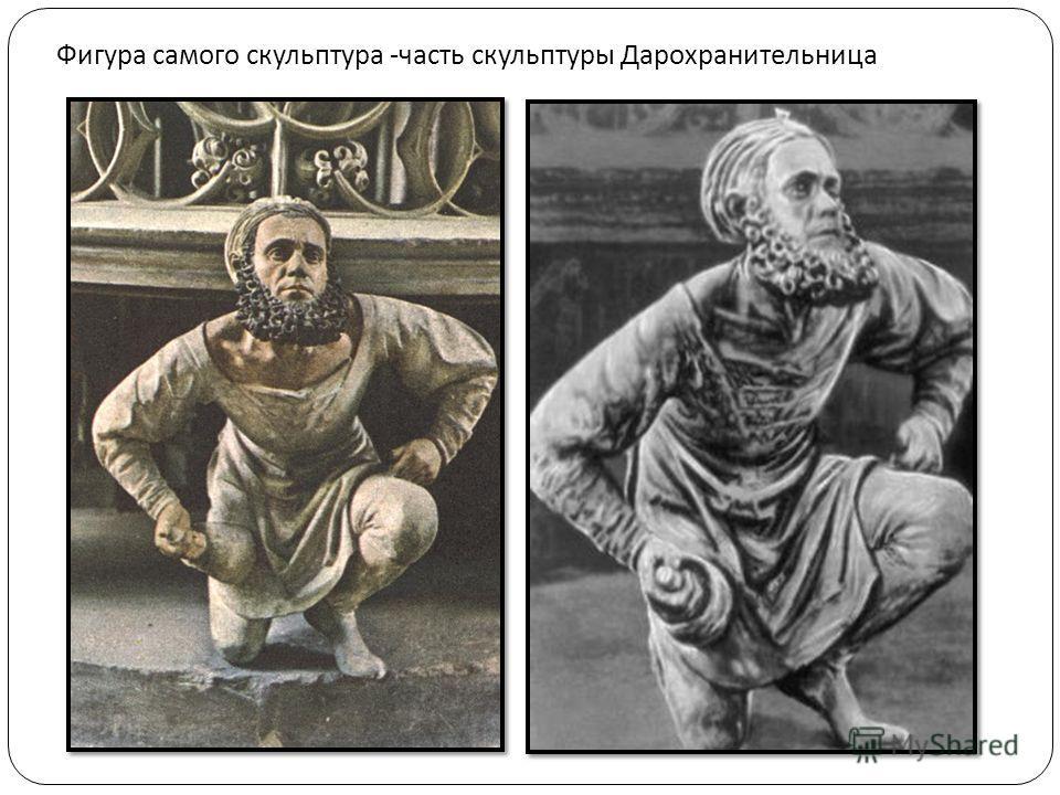 Фигура самого скульптура - часть скульптуры Дарохранительница