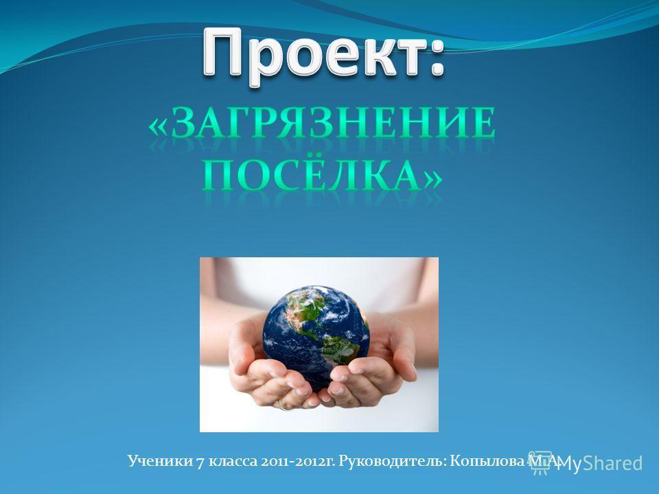 Ученики 7 класса 2011-2012г. Руководитель: Копылова М.А.