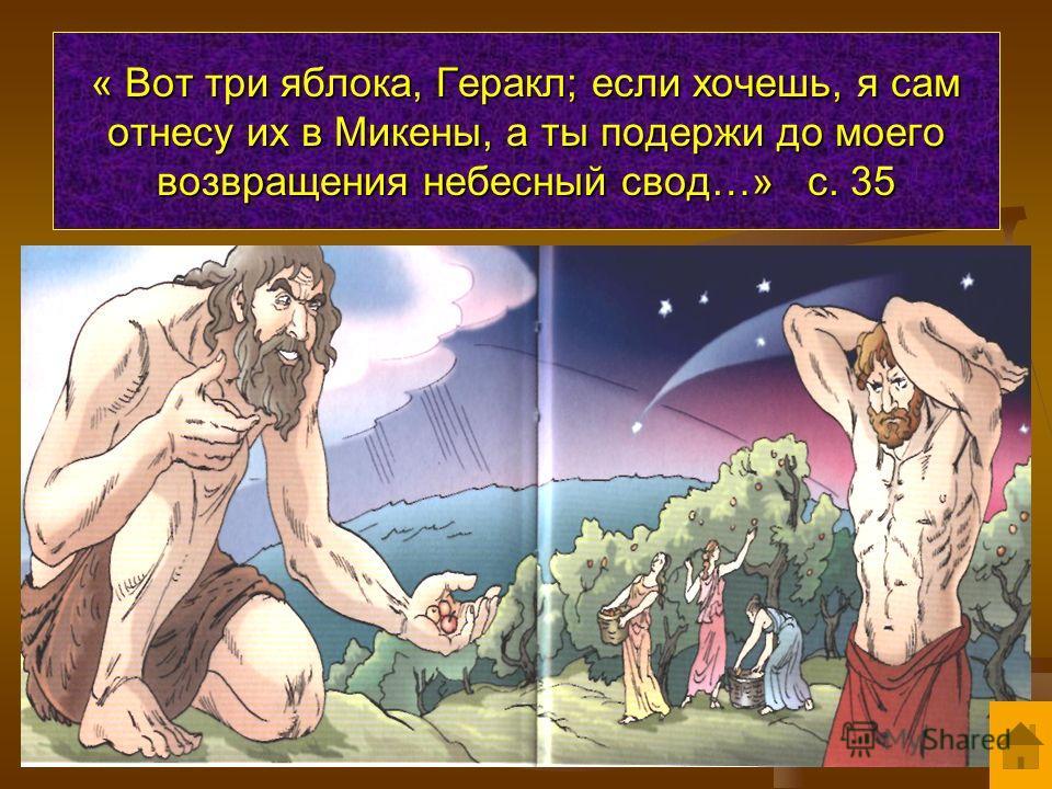 « Вот три яблока, Геракл; если хочешь, я сам отнесу их в Микены, а ты подержи до моего возвращения небесный свод…» с. 35