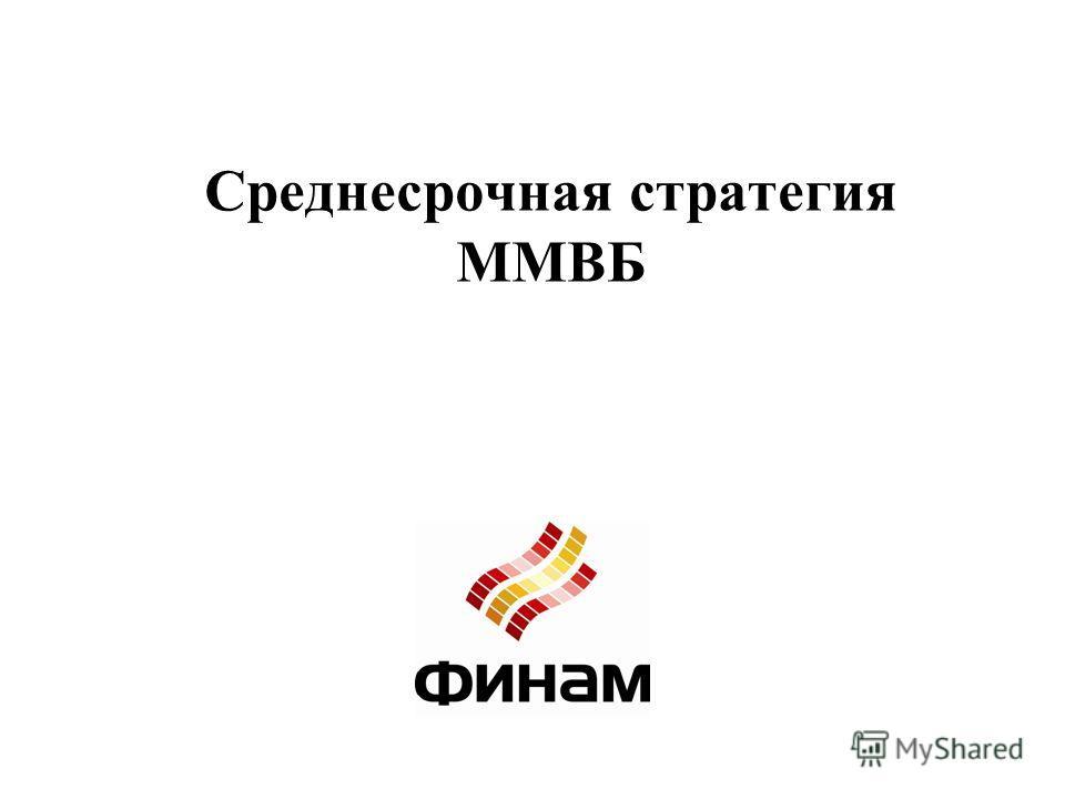Среднесрочная стратегия ММВБ