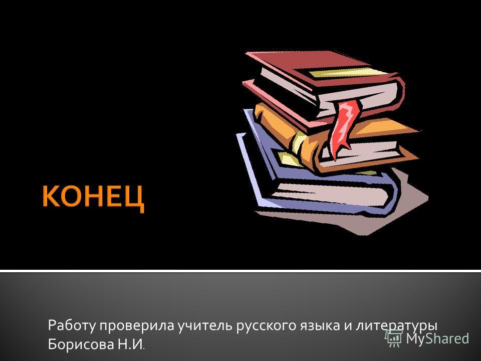 Работу проверила учитель русского языка и литературы Борисова Н.И.