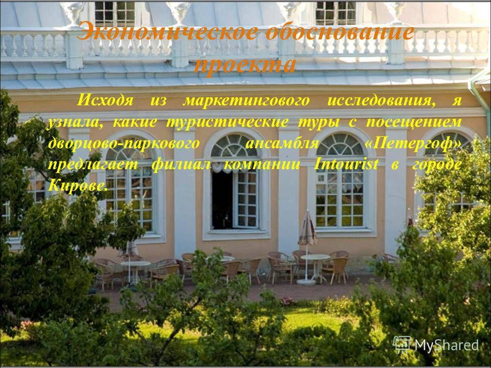 Экономическое обоснование проекта Исходя из маркетингового исследования, я узнала, какие туристические туры с посещением дворцово-паркового ансамбля «Петергоф» предлагает филиал компании Intourist в городе Кирове.
