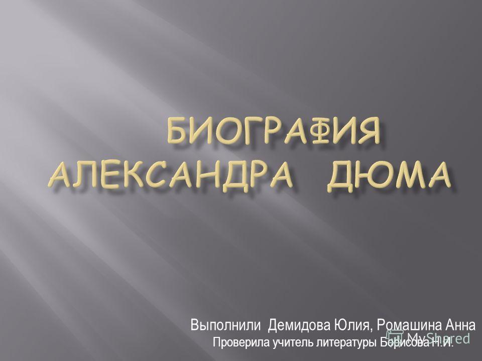 Выполнили Демидова Юлия, Ромашина Анна Проверила учитель литературы Борисова Н.И.