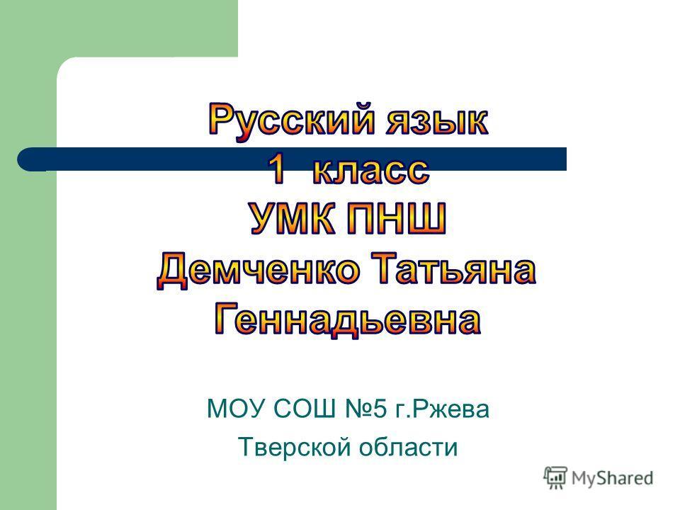 МОУ СОШ 5 г.Ржева Тверской области