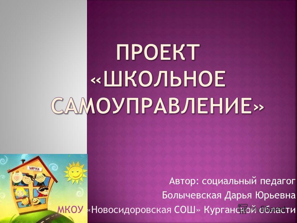 Автор: социальный педагог Болычевская Дарья Юрьевна МКОУ «Новосидоровская СОШ» Курганской области