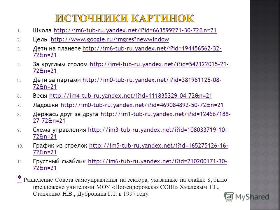 1. Школа http://im6-tub-ru.yandex.net/i?id=663599271-30-72&n=21http://im6-tub-ru.yandex.net/i?id=663599271-30-72&n=21 2. Цель http://www.google.ru/imgres?newwindowhttp://www.google.ru/imgres?newwindow 3. Дети на планете http://im6-tub-ru.yandex.net/i