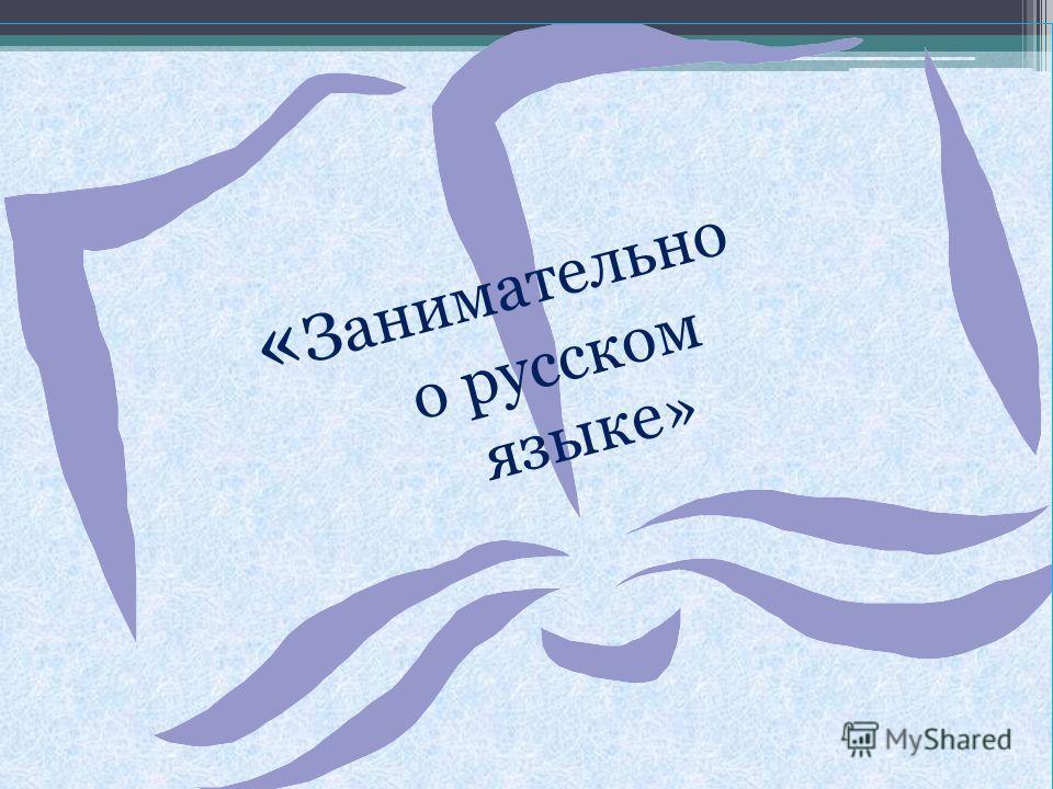 « Занимательно о русском языке»