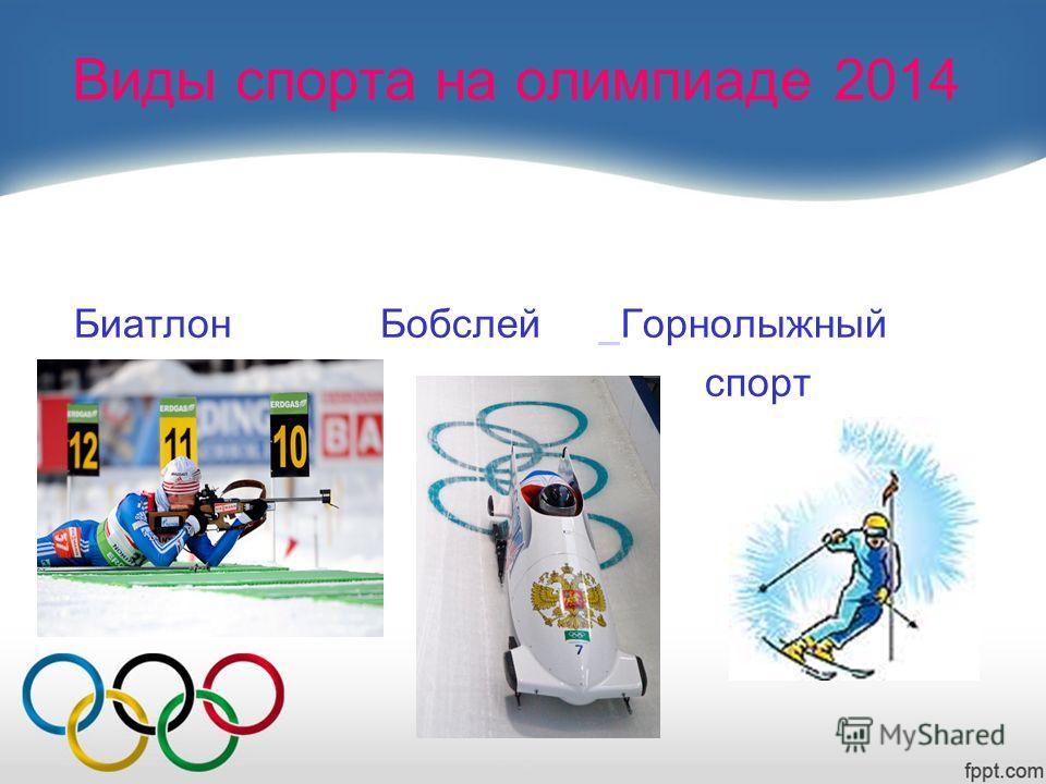 Виды спорта на олимпиаде 2014 Биатлон Бобслей Горнолыжный спорт