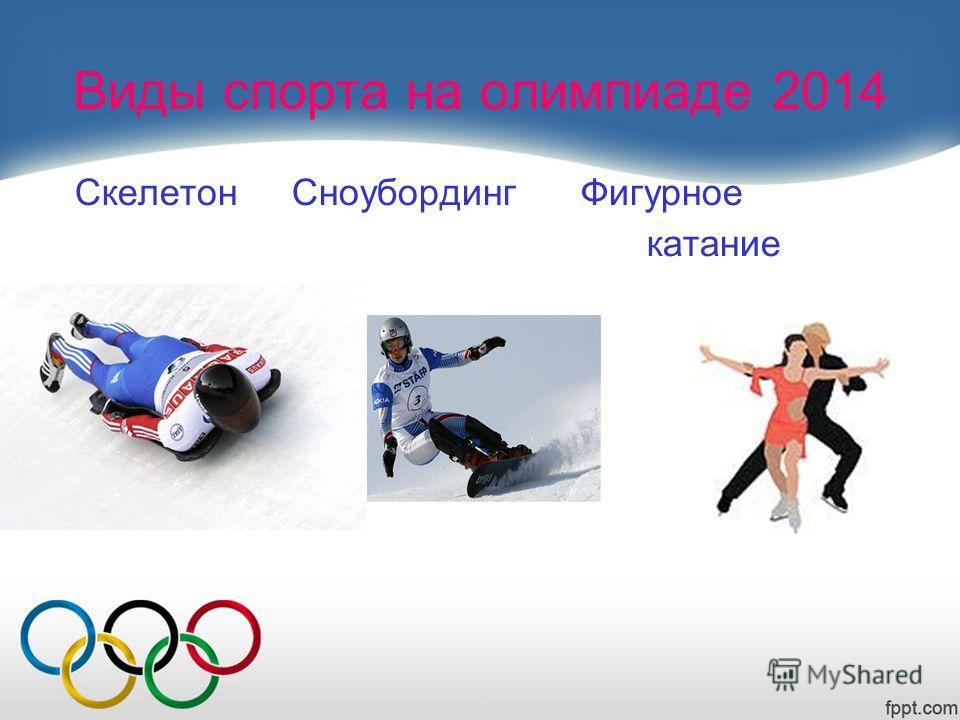 Виды спорта на олимпиаде 2014 Скелетон Сноубординг Фигурное катание