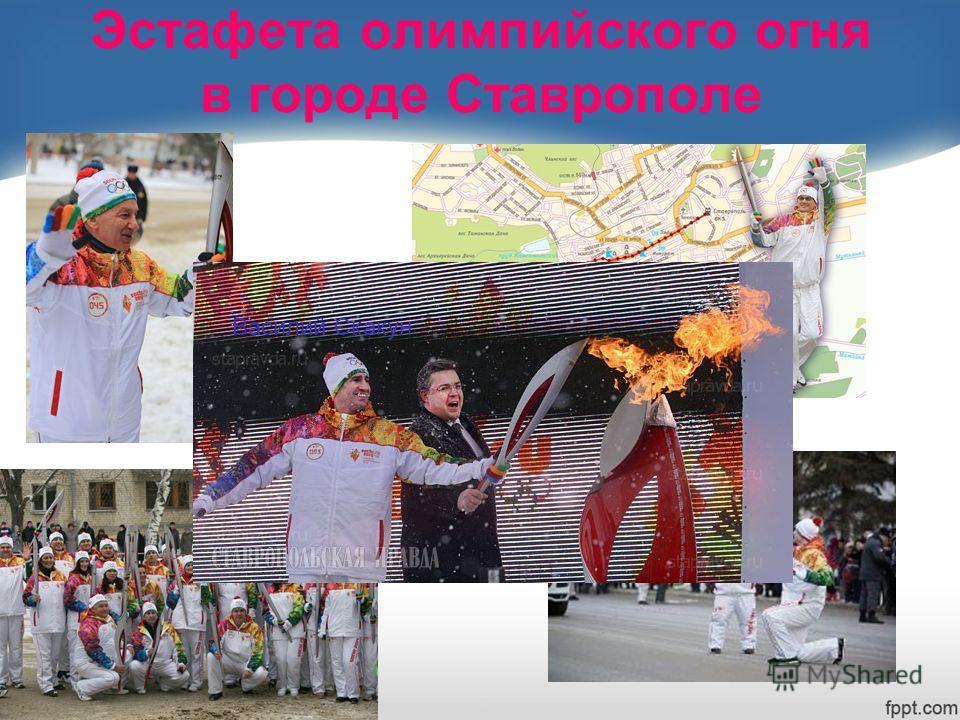 Эстафета олимпийского огня в городе Ставрополе маршрут Василий Скакун