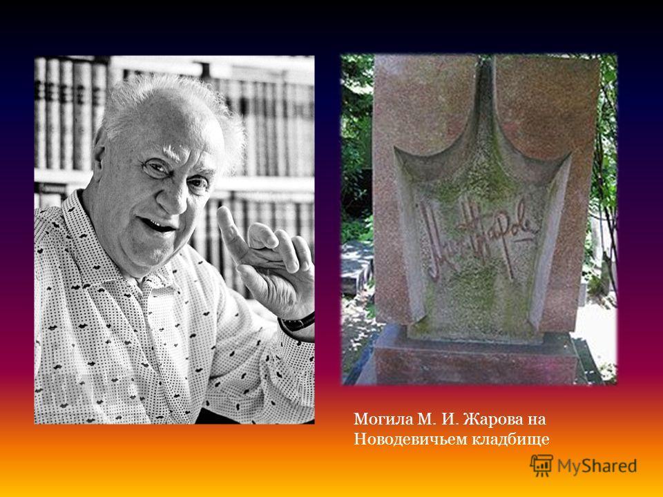 Могила М. И. Жарова на Новодевичьем кладбище