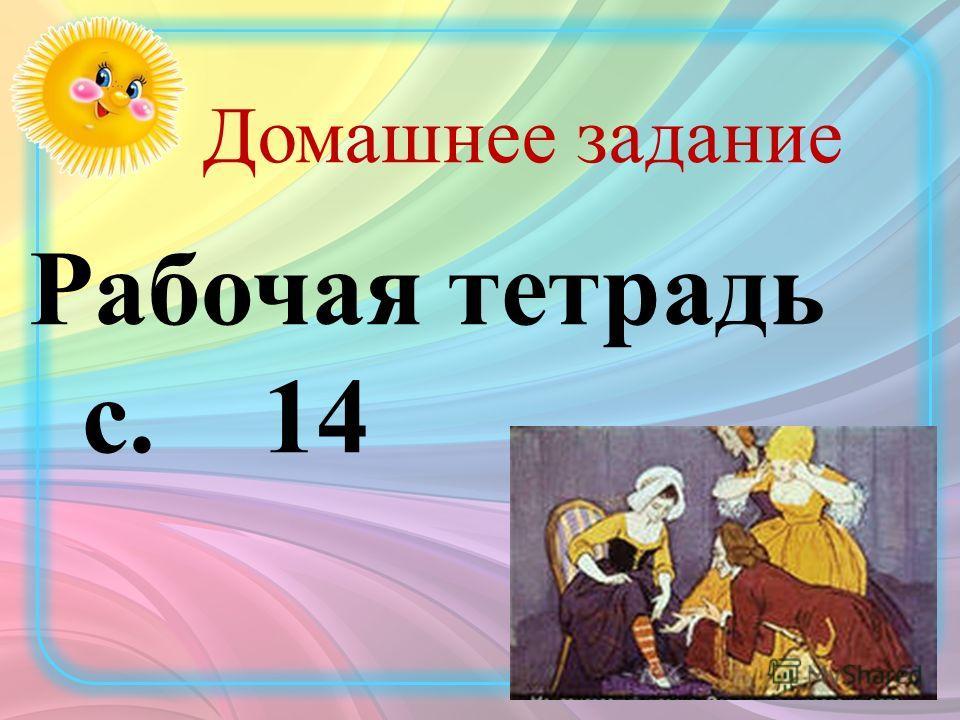 Домашнее задание Рабочая тетрадь с. 14