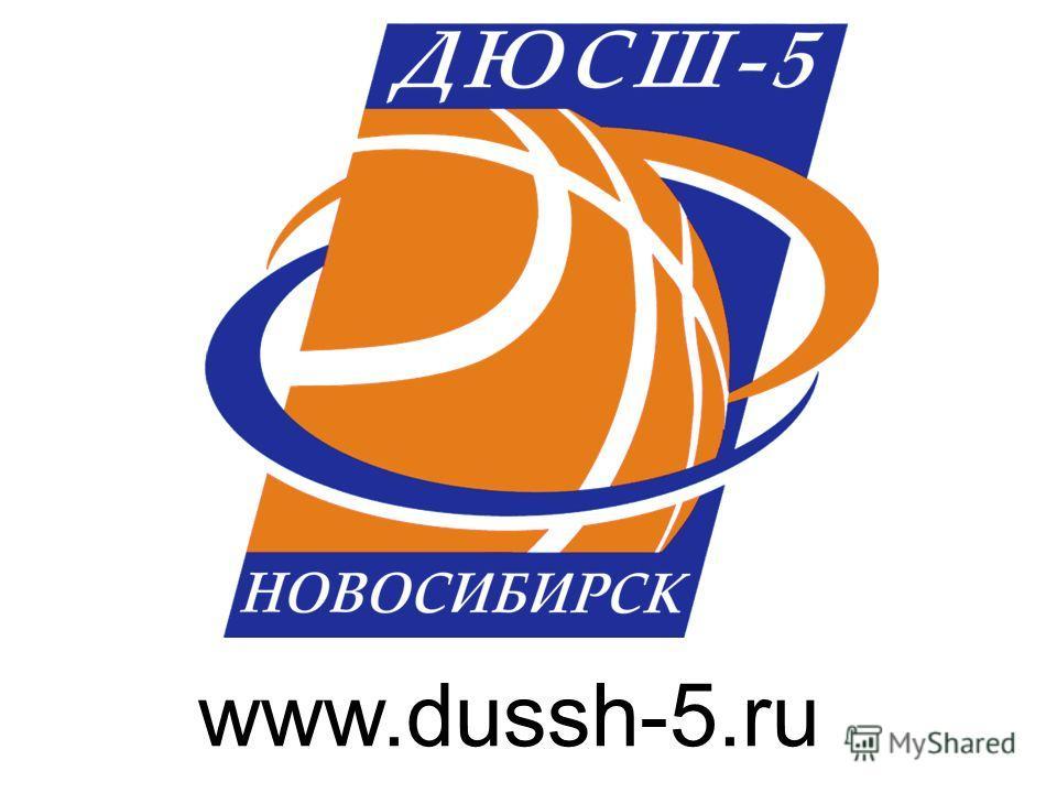 www.dussh-5.ru